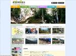 道志村観光協会